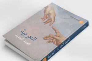 bijbelvereniging_arabic1